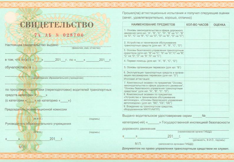 http://pegas-avto74.ucoz.ru/svidetelstvo1.jpg